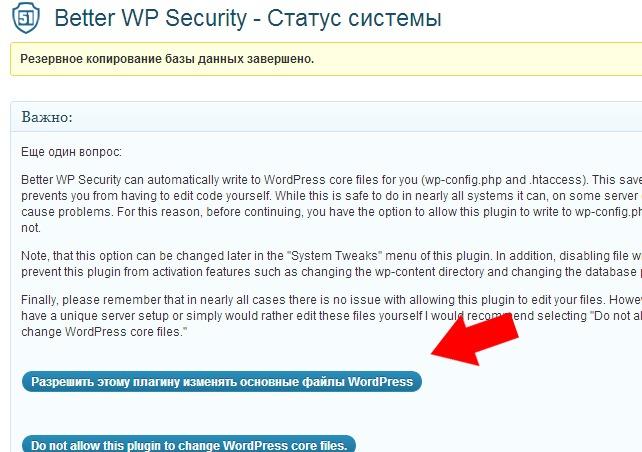 Разрешить плагину изменять файлы WordPress - защита WordPress