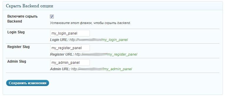 Скрываем админку WordPress  с помощью плагина