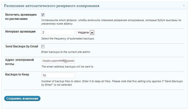 Планирование бэкапов на WordPress