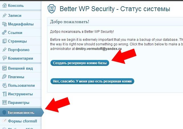 Создание резервной копии с помощью плагина better wp security