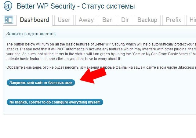 Защищаем WordPress т базовых атак