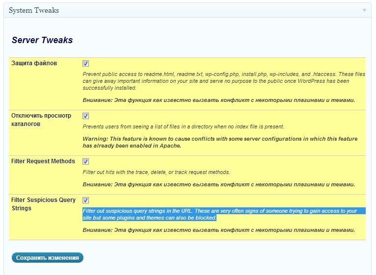 Защитить файл .htaccess и скрыть каталоги от просотра