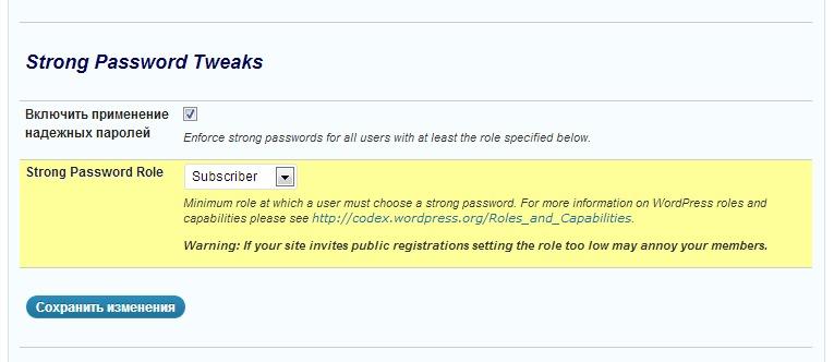 Установить сложные пароли для всех пользователей WordPress