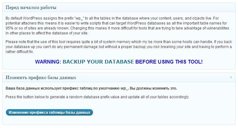 Изменить префикс таблиц базы данных в WordPress