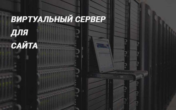 Виртуальный сервер или хостинг для сайта - что лучше выбрать?