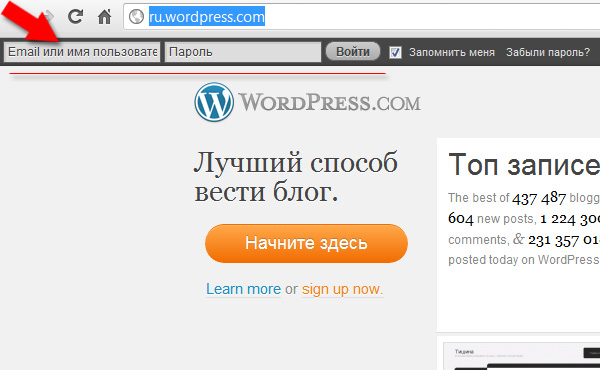 Вход на wordpress.com и редактирование блога