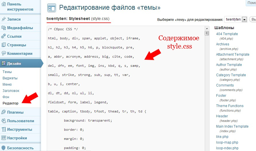 Редактируем файл style.css в админке WordPress