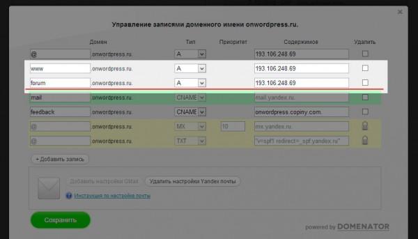 Создать поддомен на Hostenko
