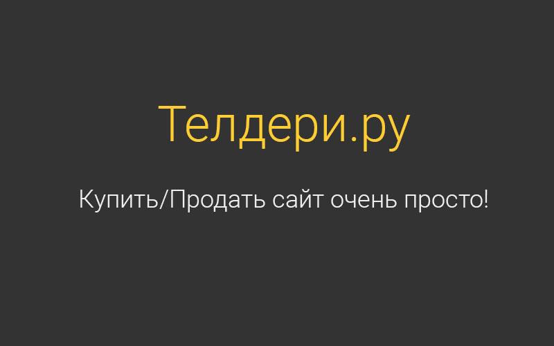 Телдери.ру - биржа для покупки и продажи доходных сайтов