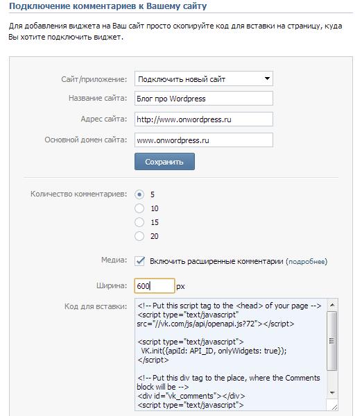 Настройка комментариев от ВКонтакте для WordPress