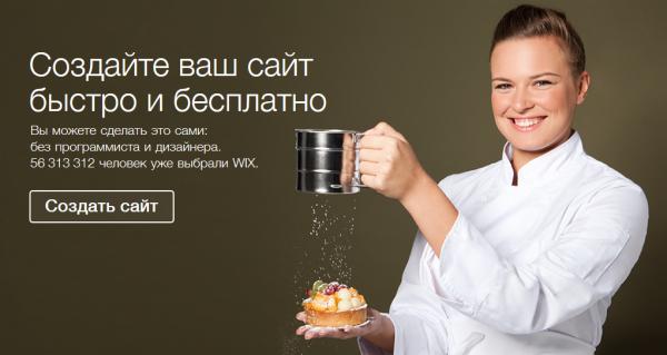 Wix.com - создать сайт бесплатно и легко!