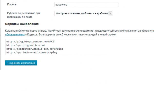 Настраиваем систему уведомлений WordPress