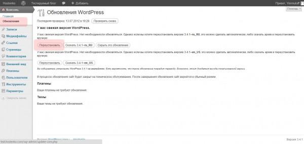 Как обновить версию WordPress