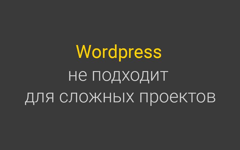 Wordpress не подходит для сложных высоконагруженных проектов. Почему?