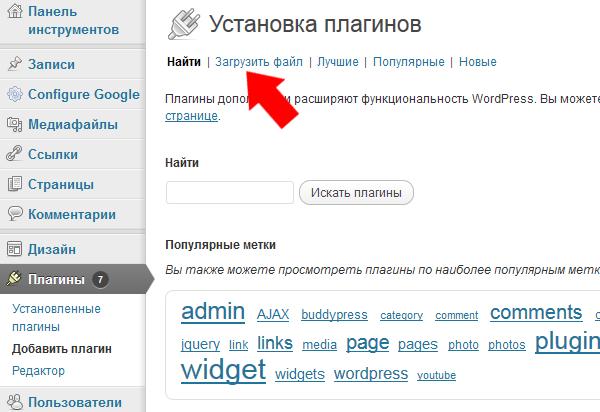 Установка плагина для резервного копирования базы данных WordPress