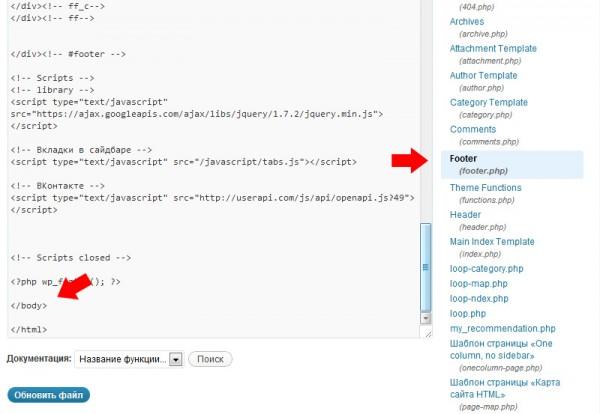 Вставить код счетчика Яндекс Метрики на сайт