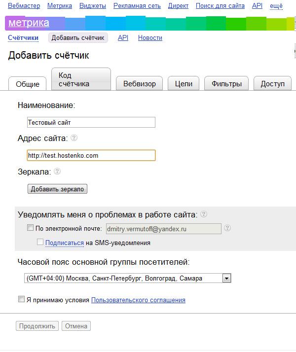Добавить счетчик Яндекс Метрики на сайт