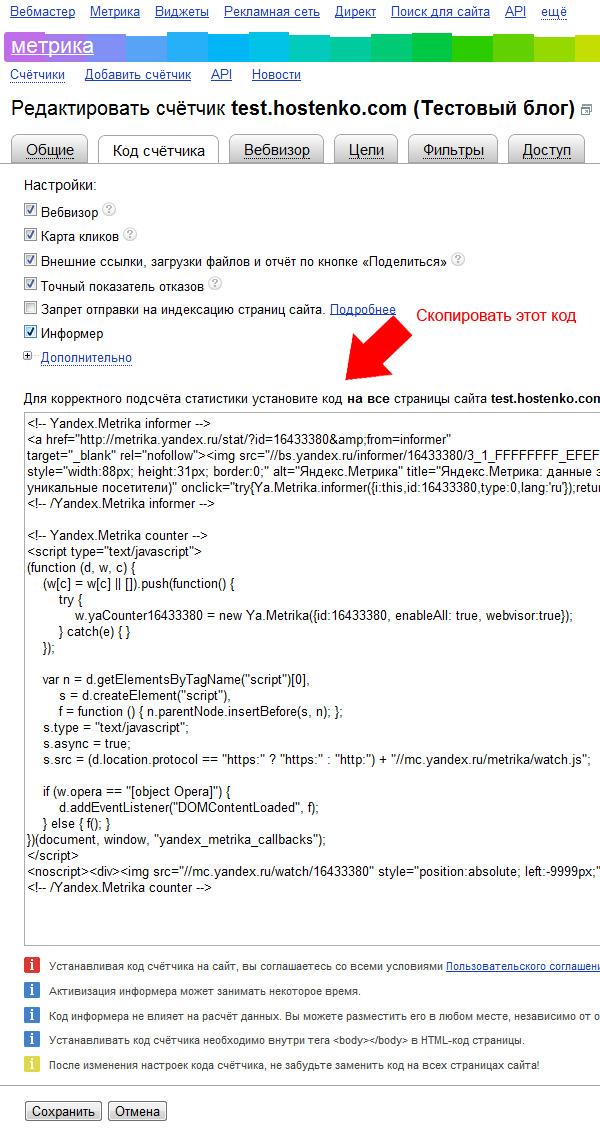 Код Яндекс Метрики для сайта